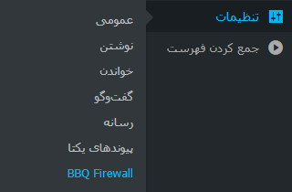 مسدود کردن درخواستهای مخرب در وردپرس با افزونه BBQ: Block Bad Queries