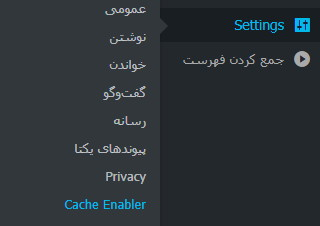 افزایش کش در وردپرس با افزونه Cache Enabler
