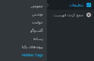 مخفی کردن برچسبها در وردپرس با افزونه Hidden Tags