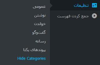 مخفی کردن دستهها در وردپرس با افزونه WP Hide Categories