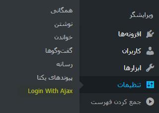 آموزش ساخت فرم ورود با ایجکس در وردپرس با افزونه Login With Ajax