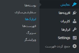 نمایش پروفایل در ابزارک وردپرس با افزونه Easy Profile Widget
