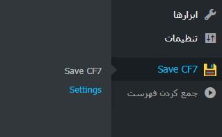 ذخیره کردن اطلاعات فرم تماس 7 در وردپرس با افزونه Save Contact Form 7