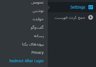 هدایت کاربران به صفحات دلخواه بعد از ثبتنام در وردپرس با افزونه Redirect After Login