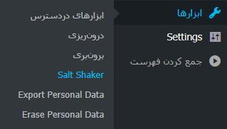 تغییر خودکار کلیدهای امنیتی Salt در وردپرس با افزونه Salt Shaker