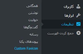 افزودن فاوآیکون به وردپرس با افزونه Custom Favicon