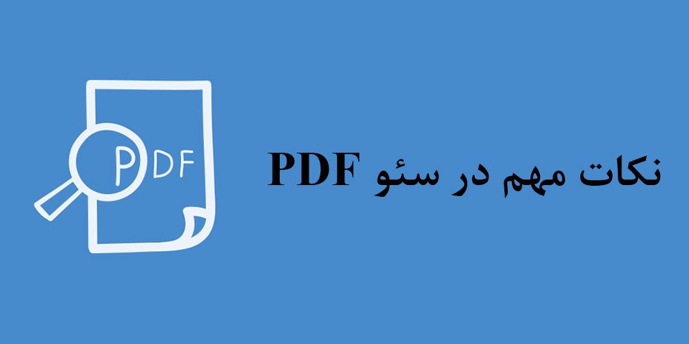 تاثیر PDF در سئو و بررسی مزایا و معایب استفاده از آن