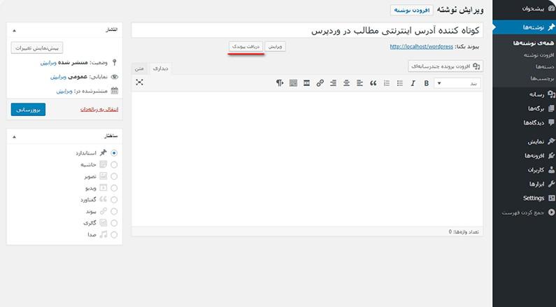 کوتاه کردن آدرس اینترنتی محتوا در وردپرس با افزونه Goo.gl