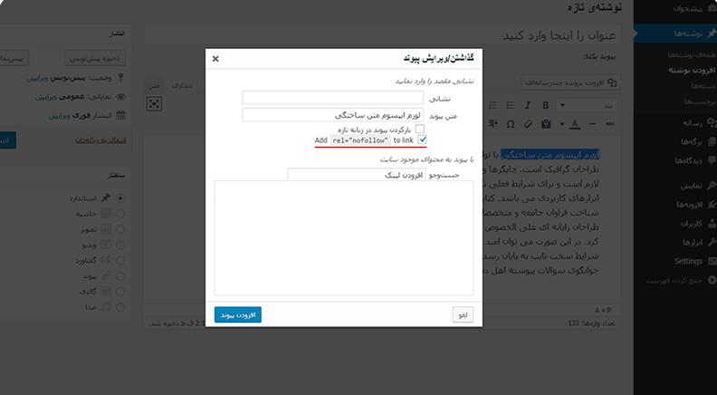 نوفالو کردن لینکها به صورت خودکار در وردپرس با افزونه Ultimate Nofollow