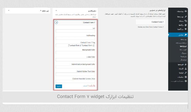 ساخت فرم تماس در ابزارک وردپرس با افزونه Contact Form 7 widget