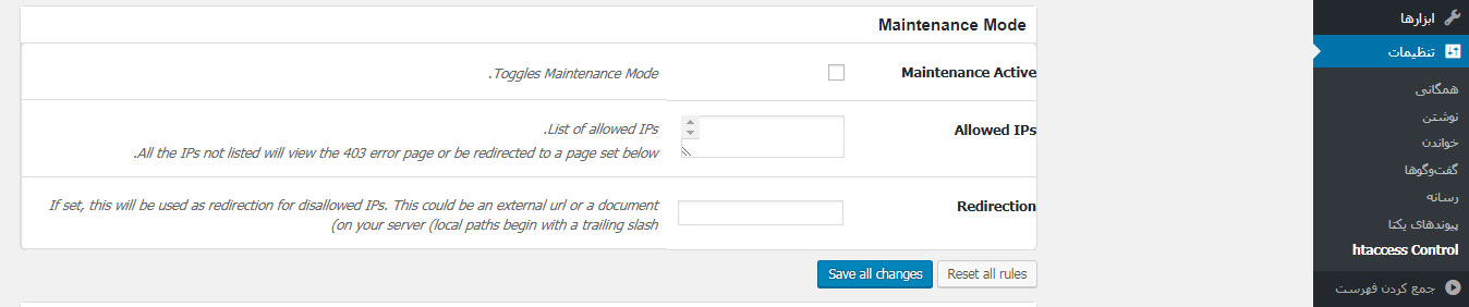 مدیریت فایل htaccess در وردپرس با افزونه WP htaccess Control