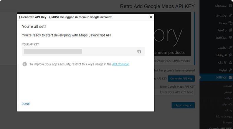 دریافت کلید API برای نقشه گوگل در وردپرس با افزونه API KEY for Google Maps