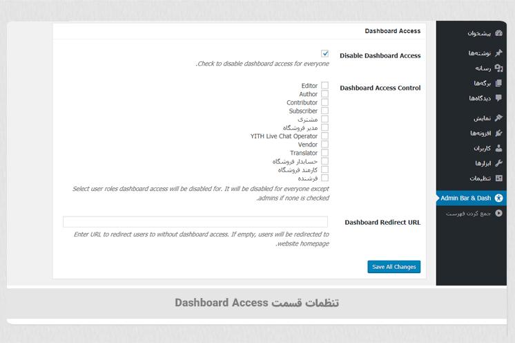 افزونه مدیریت دسترسی کاربران به داشبورد وردپرس Admin Bar & Dashboard Access Control