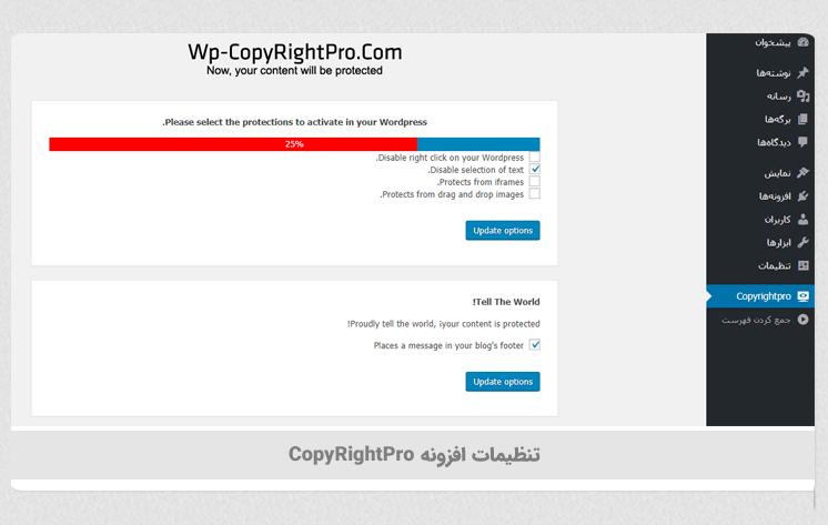 محافظت از محتوای سایت در وردپرس با افزونه CopyRightPro