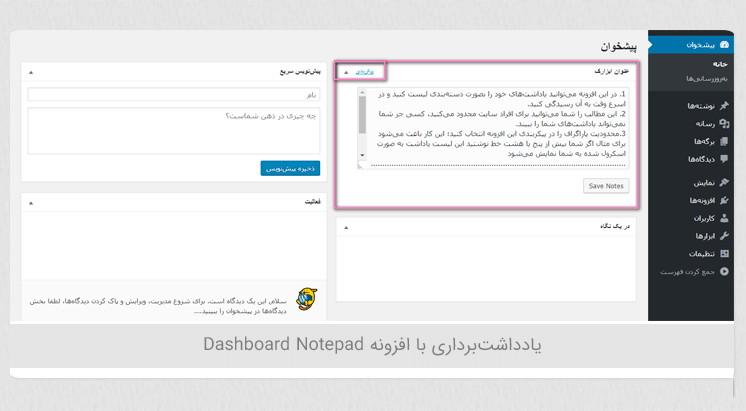 یادداشت برداری در وردپرس با افزونه Dashboard Notepad