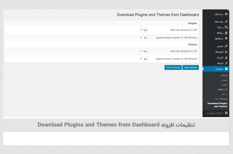 دانلود فایل افزونهها و قالبها از داشبورد وردپرس