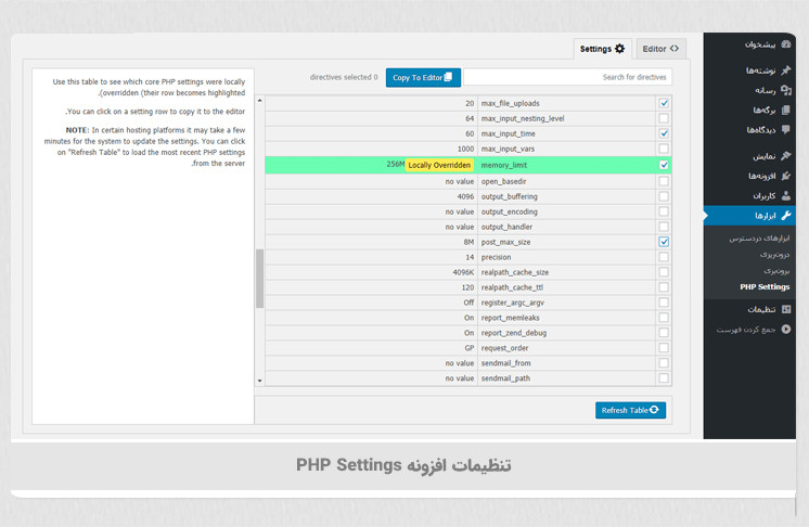 افزایش حجم و رفع محدودیتها در وردپرس با افزونه PHP Settings