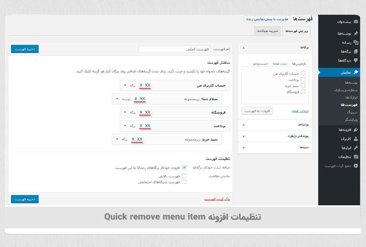 حذف سریع آیتمها از فهرست وردپرس با افزونه Quick remove menu item