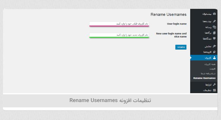تغییر نام کاربری در وردپرس با افزونه Rename Users