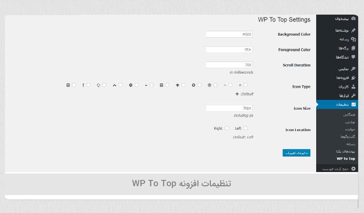 افزودن دکمه اسکرول به بالا در وردپرس با افزونه WP To Top