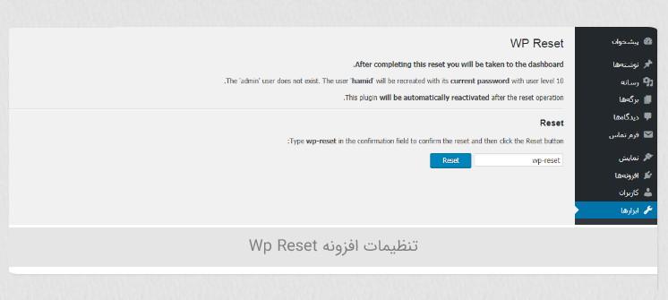آموزش ریست کردن وردپرس توسط افزونه WP Reset