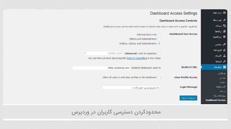مدیریت دسترسی به داشبورد وردپرس با افزونه Remove Dashboard Access