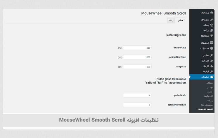 پیمایش نرم اسکرول در وردپرس با افزونه MouseWheel Smooth Scroll