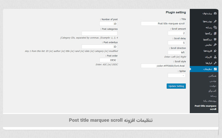 نمایش عنوان نوشتهها بهصورت متحرک در وردپرس با افزونه Post Title Marquee Scroll