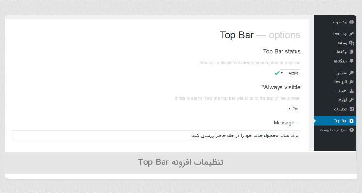 ایجاد نوار اطلاعرسانی در وردپرس با افزونه Top Bar