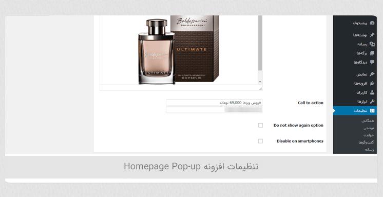ایجاد پنجره پاپآپ در وردپرس با افزونه Homepage Pop up