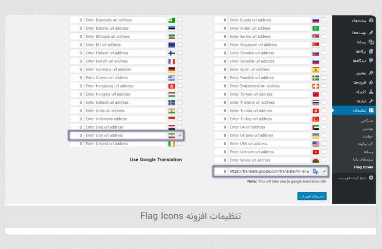 افزودن آیکون پرچم در وردپرس با افزونه Flag Icons