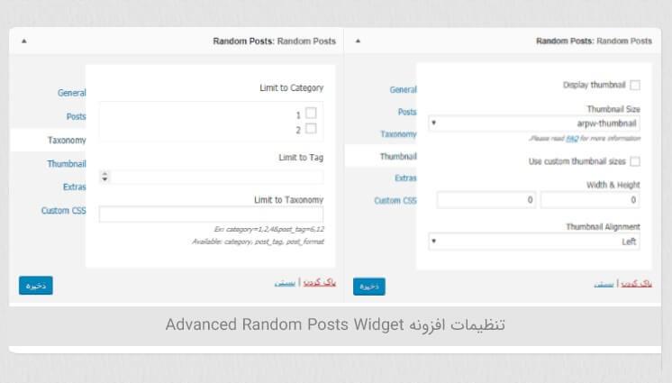 نمایش تصادفی پستها در وردپرس با افزونه Advanced Random Posts Widget