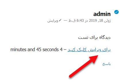 ویرایش و حذف نظرات در وردپرس توسط کاربر
