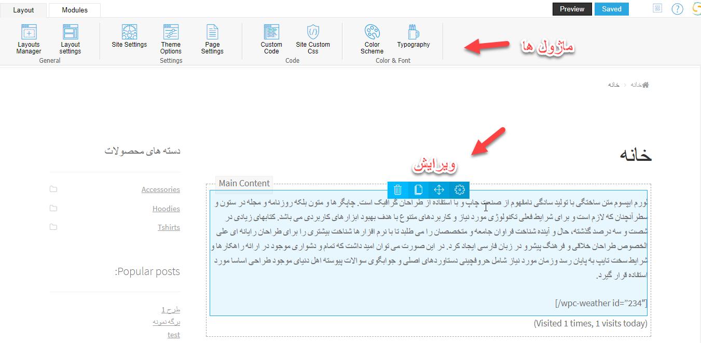افزونه صفحه ساز رایگان وردپرس Site Editor