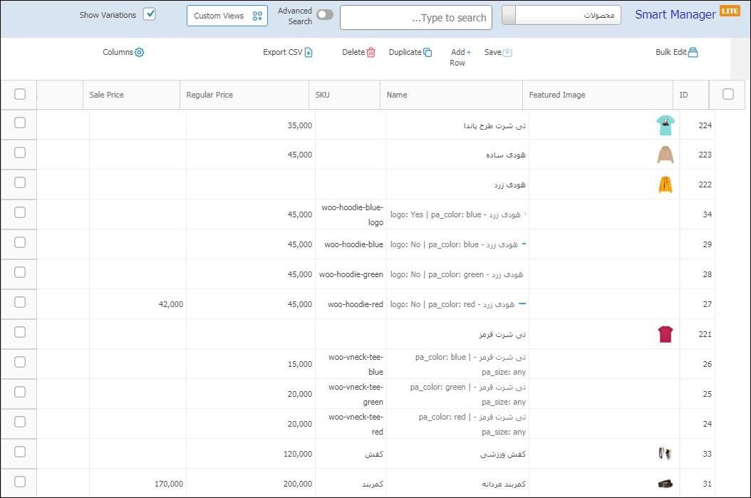 ویرایش گروهی محصولات ووکامرس با افزونه Smart Manager For Woocommerce