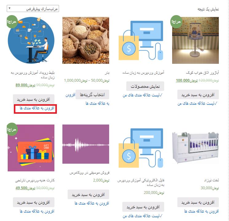 افزودن محصول به علاقه مندی ووکامرس با افزونه WPC Smart Wishlist for WooCommerce