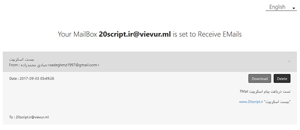 اسکریپت ایمیل دهی موقت TMail