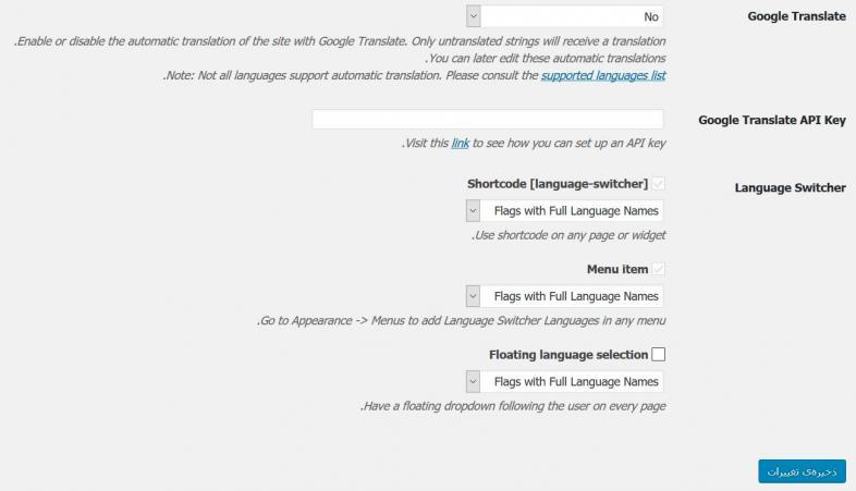 ایجاد سایت چندزبانه با وردپرس توسط افزونه TranslatePress