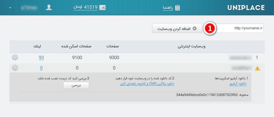 کسب درآمد از طریق سیستم Uniplace