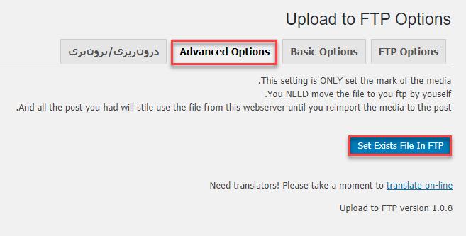 اتصال هاست دانلود به وردپرس با افزونه Upload To FTP