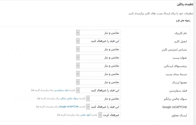ارسال مطلب توسط کاربران در وردپرس با افزونه User Submitted Posts