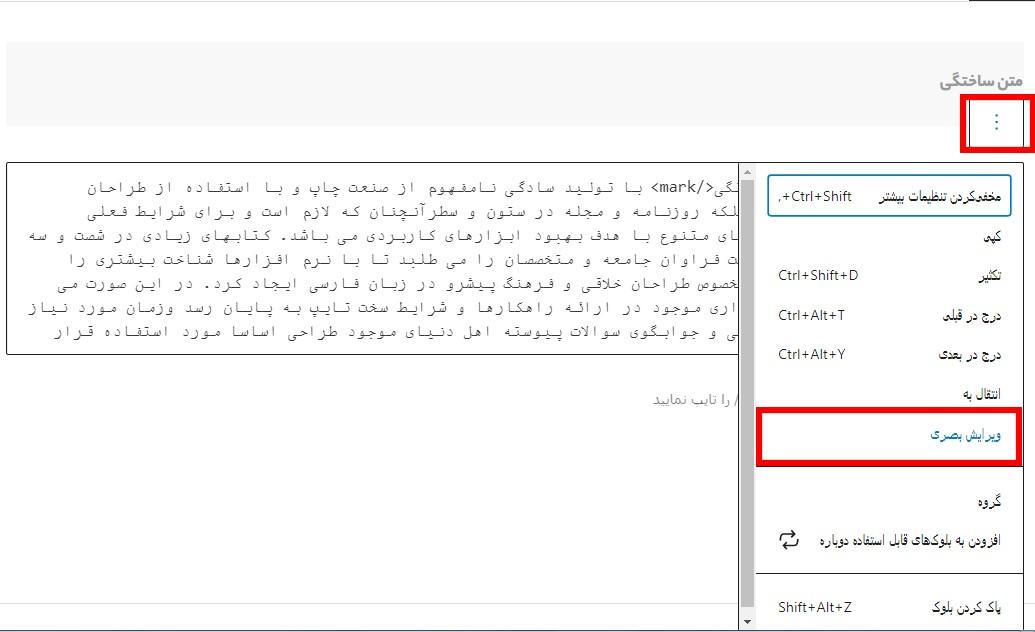 هایلایت کردن متن در وردپرس برای تاکید بر محتوای مهم