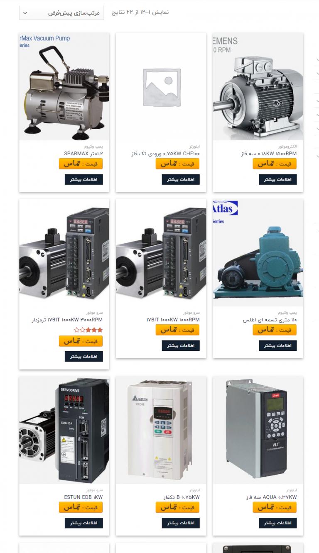 افزودن دکمه تماس برای اطلاع از قیمت محصولات ووکامرس با افزونه WC Call For Price