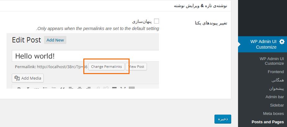 سفارشی سازی پیشخوان وردپرس با افزونه WP Admin UI Customize