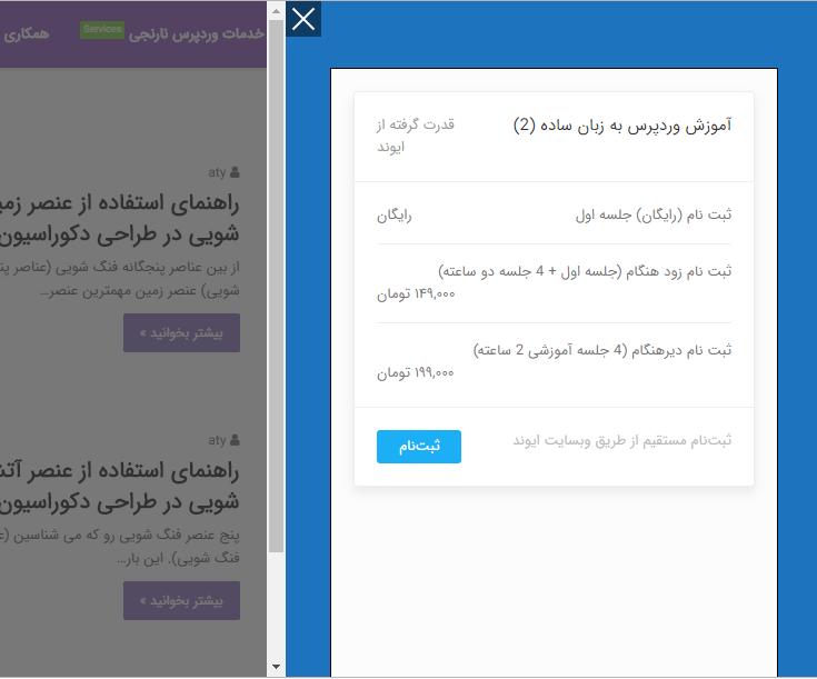 ساخت دکمه محتوای چسبان در وردپرس با افزونه WP Contact Slider