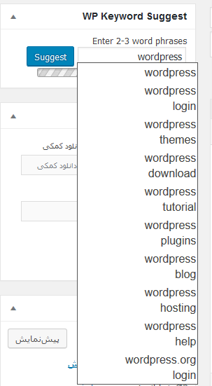 انتخاب بهترین برچسب برای مطلب در وردپرس با افزونه WP Keyword Suggest