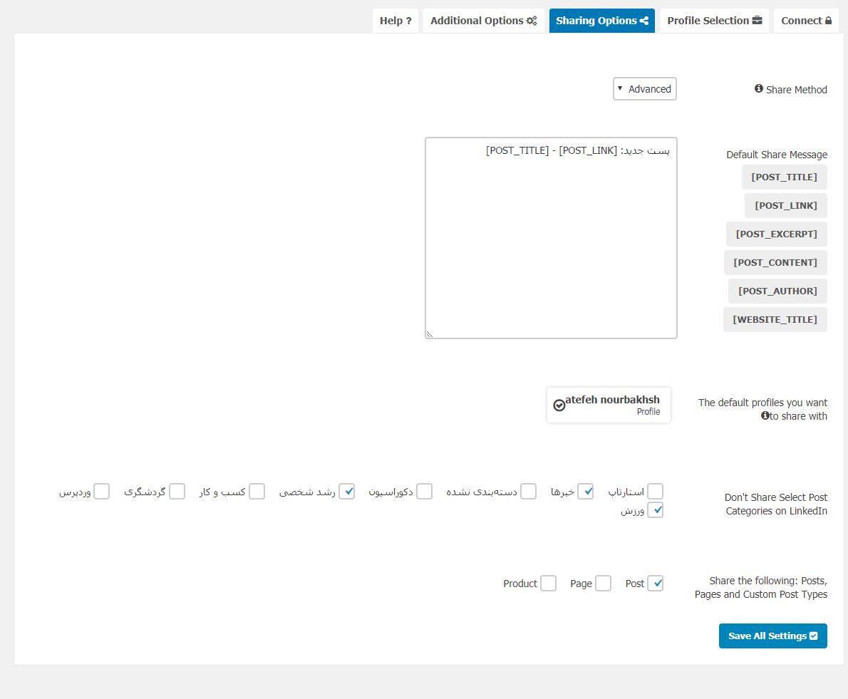 انتشار خودکار مطالب در لینکدین با افزونه WP LinkedIn Auto Publish