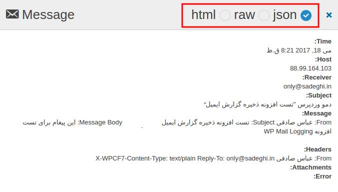 آموزش مشاهده و کنترل ایمیل های ارسالی در وردپرس