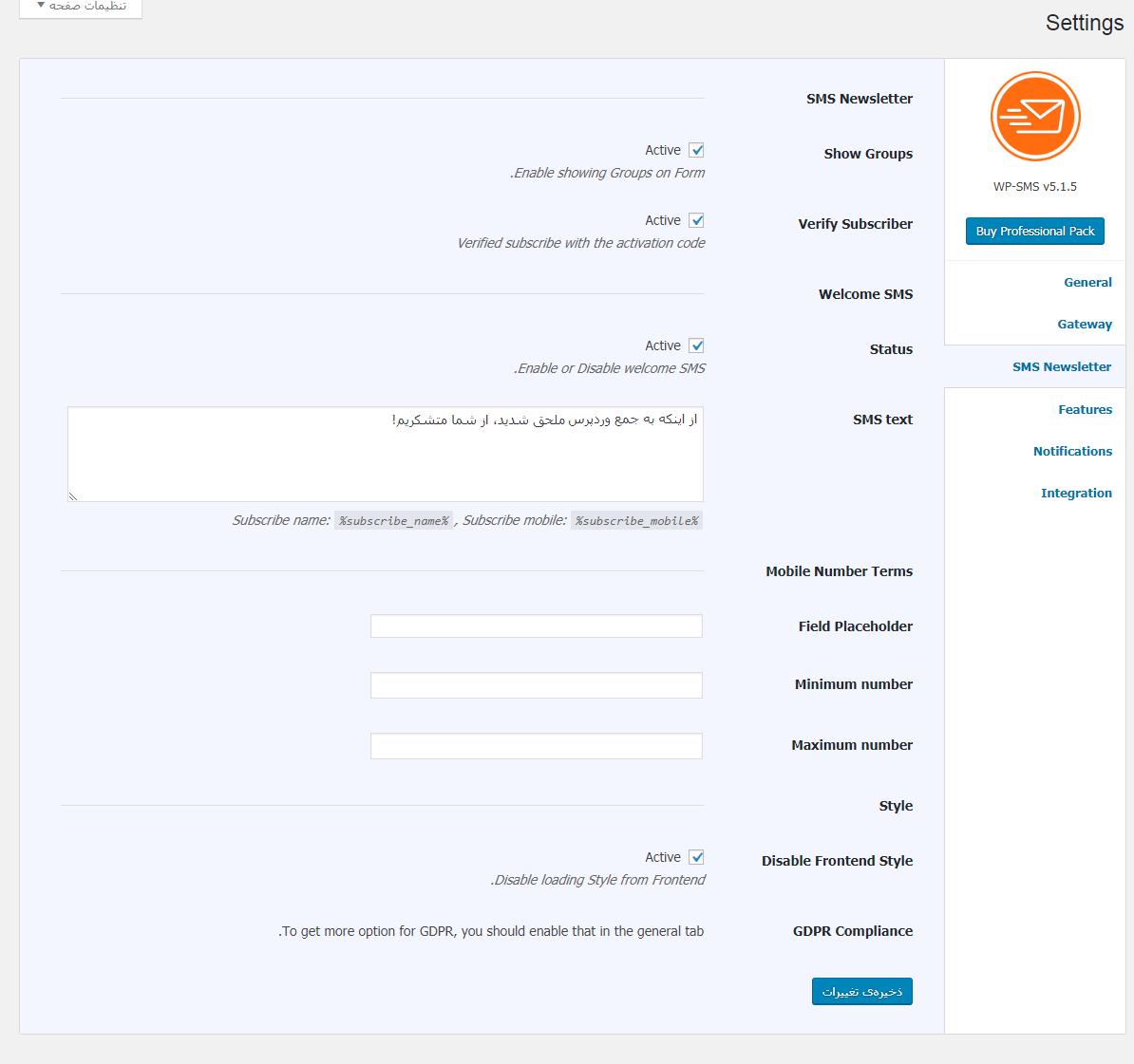 خبرنامه پیامکی در وردپرس با افزونه WP SMS