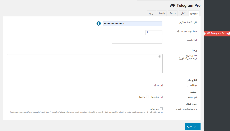 اتصال تلگرام به وردپرس با افزونه WP Telegram Pro